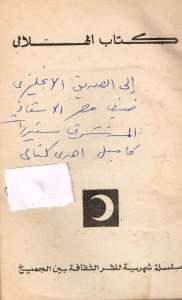 inscribed book