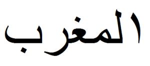 almaghrib